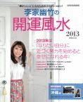 李家幽竹の開運風水2013