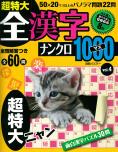 全漢字ナンクロ1000マス vol.4