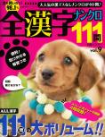 全漢字ナンクロ111問 vol.9