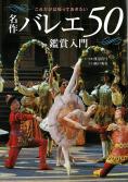 名作バレエ50 鑑賞入門