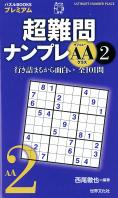 超難問ナンプレ AAクラス2
