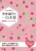 2013年版 李家幽竹の一白水星