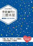 2013年版 李家幽竹の三碧木星
