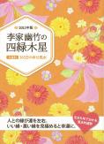 2013年版 李家幽竹の四緑木星