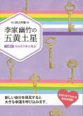 2013年版 李家幽竹の五黄土星
