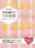 2013年版 李家幽竹の六白金星