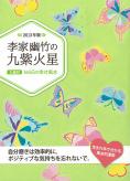 2013年版 李家幽竹の九紫火星