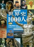 ビジュアル 世界史1000人(上巻)