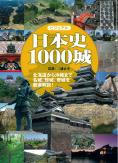 ビジュアル日本史1000城