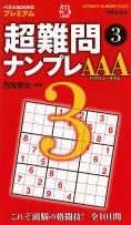 超難問ナンプレ AAAクラス 3