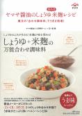 ヤマサ醤油のしようゆ合わせ米麹レシピ