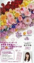 李家幽竹の風水手帳2013 ラッキーレインボー