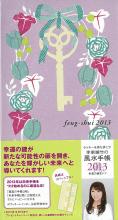 李家幽竹の風水手帳2013 幸運の鍵&ドア