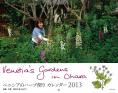 ベニシアのハーブ便り カレンダー2013