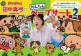 PriPri 田中真弓のかんたんペープサート2