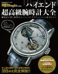 ハイエンド超高級腕時計大全