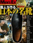 職人が作る 日本の名靴