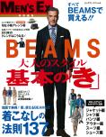 BEAMS 大人のスタイル 基本の「き」