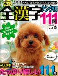 全漢字ナンクロ111問 vol.10
