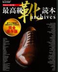 最高級靴読本 archives