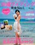 沖縄ウエディング完全Navi