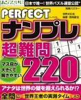 PERFECTナンプレ 超難問220