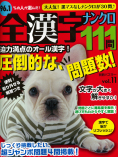 全漢字ナンクロ111問 vol.11