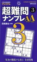超難問ナンプレ AAクラス3