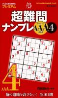 超難問ナンプレ AAAクラス4