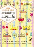 2014年版 李家幽竹の五黄土星