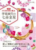 2014年版 李家幽竹の七赤金星