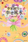 2014年版 李家幽竹の幸せ風水