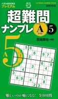 超難問ナンプレ Aクラス 5