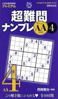 超難問ナンプレ AAクラス 4