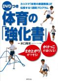 DVDつき 体育の「強化書」