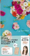 李家幽竹の風水手帳2014 ラブリーフラワー