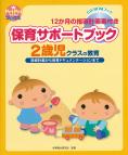 保育サポートブック 2歳児クラスの教育