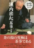 DVDブック 堀内宗心 茶事 炉編