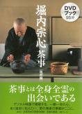 DVDブック 堀内宗心 茶事 風炉編