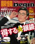 眼鏡Begin vol.17