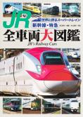 JR新幹線・特急全車両大図鑑