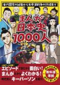 まんが日本史1000人
