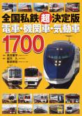 全国私鉄「超」決定版 電車・機関車・気動車1700