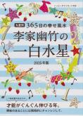 2015年版 李家幽竹の一白水星