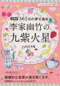 2015年版 李家幽竹の九紫火星