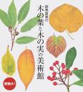 群馬直美の 木の葉と木の実の美術館