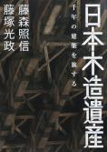 日本木造遺産