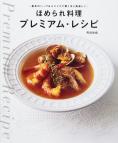 ほめられ料理プレミアム・レシピ