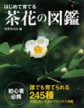 はじめて育てる茶花の図鑑