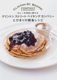 クリントン ストリート ベイキング カンパニー とびきりの朝食レシピ